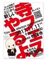 eji_designさんのお寺の祭り「寺フェスinYOKOHAMA」のポスターデザインへの提案