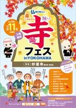 madosさんのお寺の祭り「寺フェスinYOKOHAMA」のポスターデザインへの提案