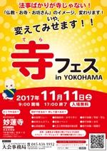 toritori_3101さんのお寺の祭り「寺フェスinYOKOHAMA」のポスターデザインへの提案