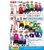 bunnta01さんのお寺の祭り「寺フェスinYOKOHAMA」のポスターデザインへの提案