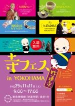 ike330さんのお寺の祭り「寺フェスinYOKOHAMA」のポスターデザインへの提案