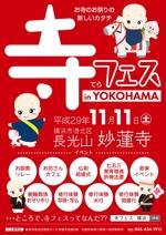 takashi810さんのお寺の祭り「寺フェスinYOKOHAMA」のポスターデザインへの提案