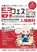 iyona_9614さんのお寺の祭り「寺フェスinYOKOHAMA」のポスターデザインへの提案