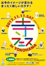 kobayashi38さんのお寺の祭り「寺フェスinYOKOHAMA」のポスターデザインへの提案