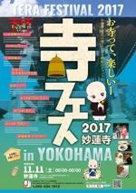 hugelさんのお寺の祭り「寺フェスinYOKOHAMA」のポスターデザインへの提案