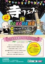 kormtmtさんのお寺の祭り「寺フェスinYOKOHAMA」のポスターデザインへの提案