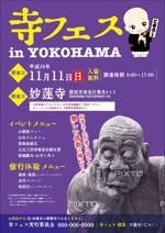 0371_aiさんのお寺の祭り「寺フェスinYOKOHAMA」のポスターデザインへの提案