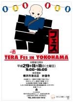 Nyapさんのお寺の祭り「寺フェスinYOKOHAMA」のポスターデザインへの提案