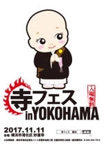 benoさんのお寺の祭り「寺フェスinYOKOHAMA」のポスターデザインへの提案