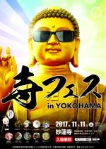 gaznekoさんのお寺の祭り「寺フェスinYOKOHAMA」のポスターデザインへの提案