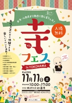 hide_tokuさんのお寺の祭り「寺フェスinYOKOHAMA」のポスターデザインへの提案