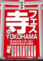 G-ingさんのお寺の祭り「寺フェスinYOKOHAMA」のポスターデザインへの提案