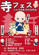 su-1178さんのお寺の祭り「寺フェスinYOKOHAMA」のポスターデザインへの提案