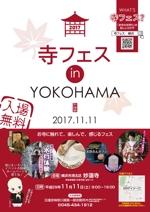 cupiitさんのお寺の祭り「寺フェスinYOKOHAMA」のポスターデザインへの提案