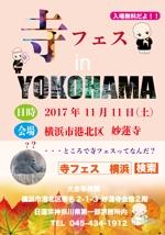 D-KITAHARAさんのお寺の祭り「寺フェスinYOKOHAMA」のポスターデザインへの提案