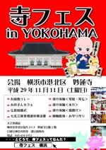 sacra-dさんのお寺の祭り「寺フェスinYOKOHAMA」のポスターデザインへの提案