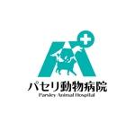 king_jさんの動物病院「パセリ動物病院」のロゴへの提案