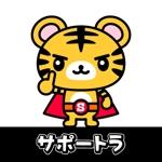crayon-makiさんのトラのキャラクターデザインへの提案