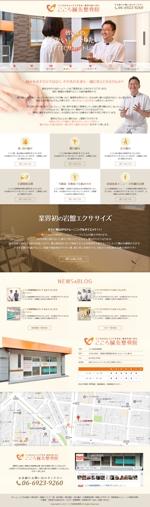 linear0917さんの鍼灸整骨院ホームページのトップデザイン募集!!(初心者大歓迎!!)への提案