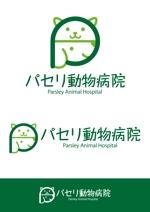 ttsoulさんの動物病院「パセリ動物病院」のロゴへの提案
