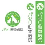 lennonさんの動物病院「パセリ動物病院」のロゴへの提案