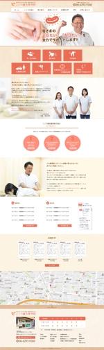 Dillさんの鍼灸整骨院ホームページのトップデザイン募集!!(初心者大歓迎!!)への提案