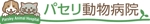 Grunherzさんの動物病院「パセリ動物病院」のロゴへの提案