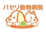 mou-dogさんの動物病院「パセリ動物病院」のロゴへの提案