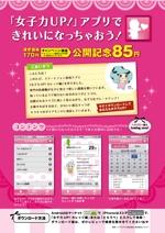 Z_MANさんの女子向けアプリ「女子力UP!」のチラシデザインへの提案