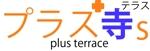 rm_0039さんのお寺イベント「プラステラス」のロゴへの提案