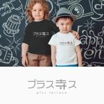 fujiseyooさんのお寺イベント「プラステラス」のロゴへの提案