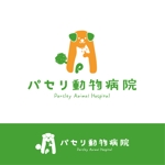 sai333さんの動物病院「パセリ動物病院」のロゴへの提案