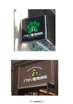 pdst-4646さんの動物病院「パセリ動物病院」のロゴへの提案