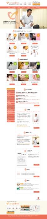 sky333さんの鍼灸整骨院ホームページのトップデザイン募集!!(初心者大歓迎!!)への提案