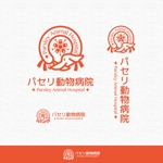 minami-mi-natzさんの動物病院「パセリ動物病院」のロゴへの提案