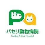 kidsさんの動物病院「パセリ動物病院」のロゴへの提案
