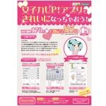 yosuke-0703さんの女子向けアプリ「女子力UP!」のチラシデザインへの提案