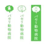 saien777さんの動物病院「パセリ動物病院」のロゴへの提案