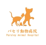 haruka322さんの動物病院「パセリ動物病院」のロゴへの提案