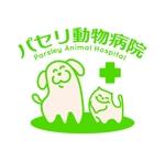 sriracha829さんの動物病院「パセリ動物病院」のロゴへの提案
