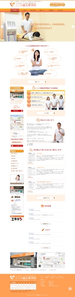 ds-bさんの鍼灸整骨院ホームページのトップデザイン募集!!(初心者大歓迎!!)への提案