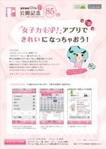 kakanさんの女子向けアプリ「女子力UP!」のチラシデザインへの提案