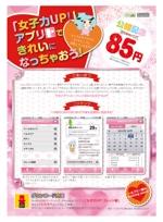 hiro0118さんの女子向けアプリ「女子力UP!」のチラシデザインへの提案