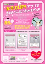 nkjhrsさんの女子向けアプリ「女子力UP!」のチラシデザインへの提案