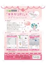 s_pherさんの女子向けアプリ「女子力UP!」のチラシデザインへの提案