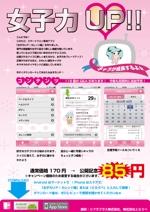 s-designさんの女子向けアプリ「女子力UP!」のチラシデザインへの提案