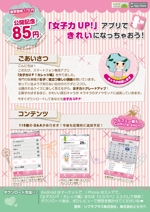 toumi_chikoさんの女子向けアプリ「女子力UP!」のチラシデザインへの提案