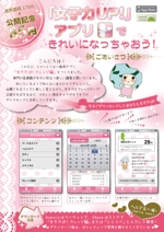 kumiuさんの女子向けアプリ「女子力UP!」のチラシデザインへの提案