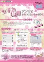 aikawayuriさんの女子向けアプリ「女子力UP!」のチラシデザインへの提案