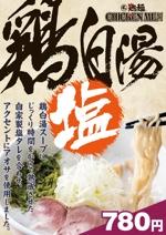 ラーメン店のラーメンのポスターデザインへの提案